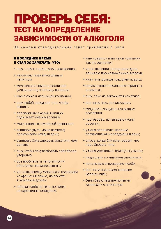 Алкоголизм лечение екатеринбург тепляков