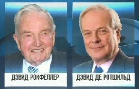 """Морган и Ротшильд """"Большая игра"""""""