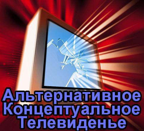 Альтернативное Концептуальное телевидение